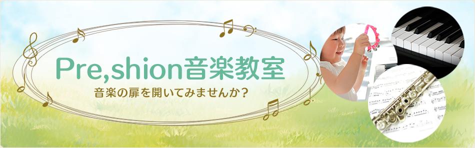京都府宇治市 プレシオン音楽教室